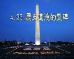 图为华盛顿纪念碑前烛光守夜活动。( 大纪元)