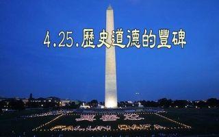 圖為華盛頓紀念碑前燭光守夜活動。( 大紀元)