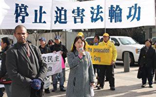 易蓉:法轮功维护中国人信仰自由基本人权
