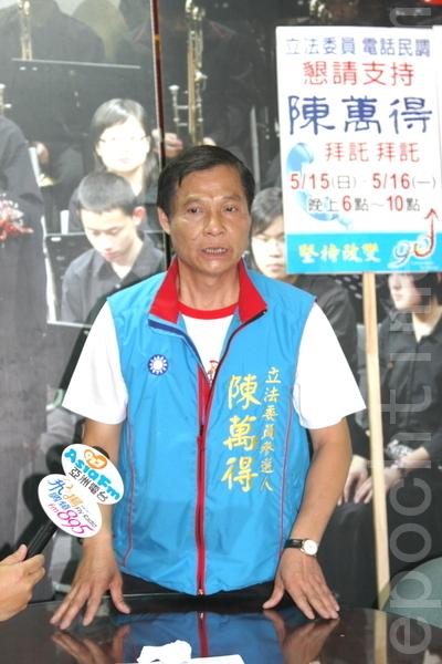 陳萬得市長呼籲縣黨部暫停民調(攝影:徐乃義/大紀元)