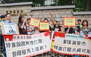 社民連和四五行動成員2011年4月28日在政府總部門外,抗議特區政府政治檢控,打壓示威者。(攝影:鄺天明/大紀元)