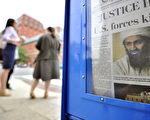"""在制造""""911""""恐怖袭击十年后,世界头号恐怖份子本‧拉登终于被美国特种部队干掉了。图为华盛顿DC一个报箱上本拉登被击毙的新闻(AFP)"""