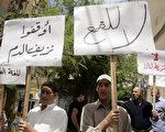 黎巴嫩民众抗议叙利亚政府对民众的镇压。   (图片来源:Getty images)