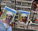 中共为何对一个恐怖分子爱之甚深,原因是,中共才是其恐怖的后台,而本拉登正是中共牵制自由世界的左膀右臂。 图为巴基斯坦媒体次日头版报导本‧拉登被击毙的消息。(AFP)