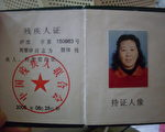 上海访民周雪珍的残疾证(访民提供)