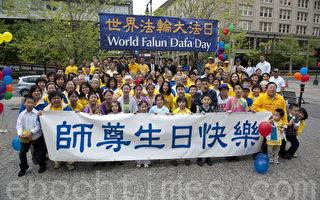 组图:波士顿欢庆第十二届世界法轮大法日