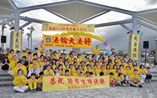 花莲法轮学员庆祝法轮大法日