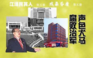 《江泽民其人》连环图(22)