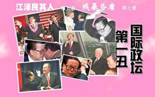 《江泽民其人》连环图(24)