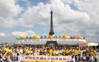 巴黎埃菲尔铁塔下 喜庆法轮大法日