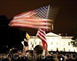 美国之所以能战胜恐怖主义,并不仅仅是因为美国拥有财富和权力,而且是因为美国坚持自由与正义。图为数千民众白宫前欢庆本·拉登被美军击毙。(摄影: John Yu / 大纪元)
