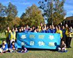 西澳法轮功学员恭祝李洪志大师生日快乐。(摄影: 林文责 / 大纪元)