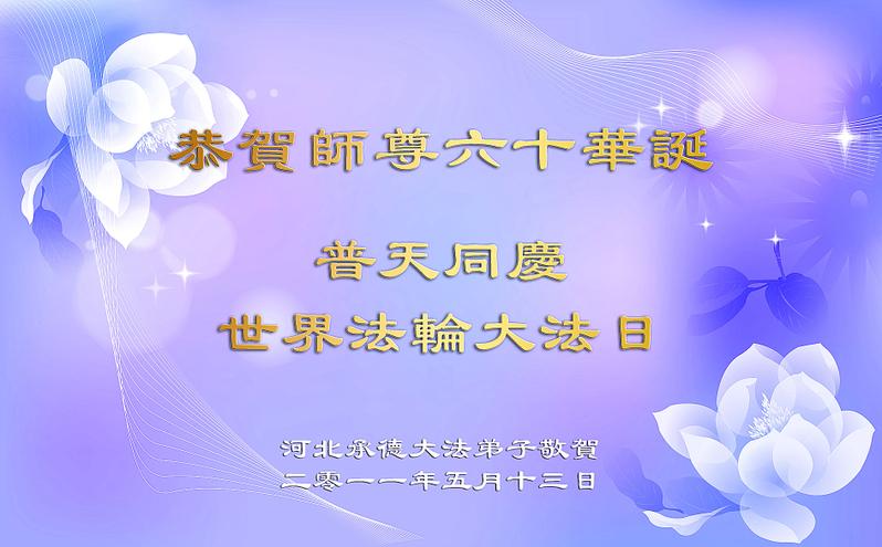 賀卡:河北承德法輪功學員賀李洪志大師華誕