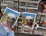 本‧拉登被击毙的消息成为全球媒体的头版头条。(AFP)