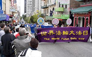 舊金山法輪功遊行慶祝世界法輪大法日