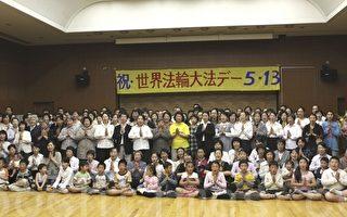 日本法輪功學員慶賀法輪大法日