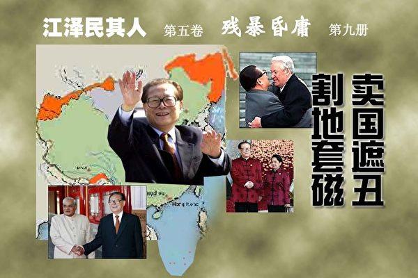 《江泽民其人》连环图(26)