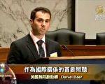 美国国务院负责主管民主、人权和劳工事务的副助理国务卿丹尼.贝尔(Daniel Baer)(新唐人视频截图)
