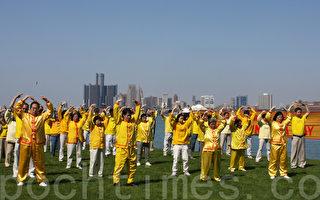 大底特律地區法輪功學員慶祝世界法輪大法日