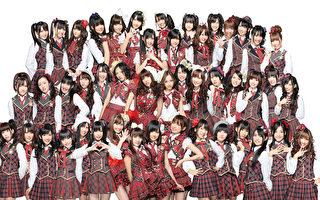 日少女團AKB48  在台設店