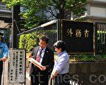 全球退黨服務中心日本理事長佐籐國男(中)向日本外交部遞交了致外務大臣松本剛明的公開信,希望日本政府理解中國人民唾棄中共的大潮,同時對在日華人的中國國內遭受迫害、非法關押的親屬施以援手。(攝影: 張本真 / 大紀元)