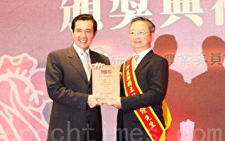 行政院农委会于24日,邀请总统马英九颁发象征农界最高荣誉的十大神农及模范农民,表彰台湾农业成就。(摄影: 陈霆 / 大纪元)