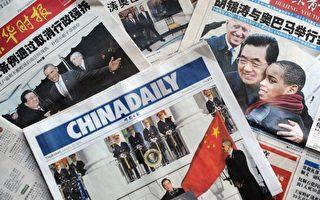 中國外文出版發行事業局每年以20種語言文字出版2,000多種圖書、21種印刷版期刊和25種網絡版期刊,以達到對外宣傳的目的。。 (Photo credit should read PETER PARKS/AFP/Getty Images)