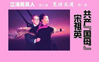《江泽民其人》连环图(42)