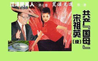 《江泽民其人》连环图(43)