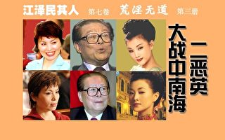 《江泽民其人》连环图(44)