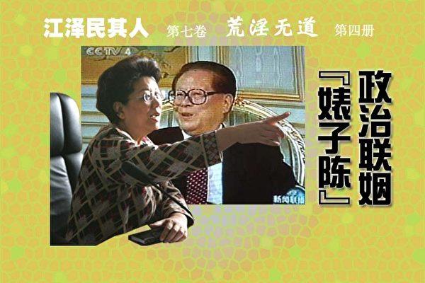 《江泽民其人》连环图(45)