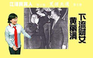 《江泽民其人》连环图(46)
