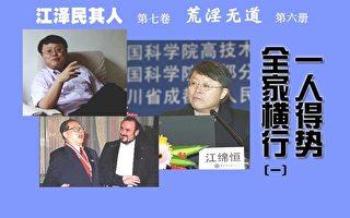 《江泽民其人》连环图(47)