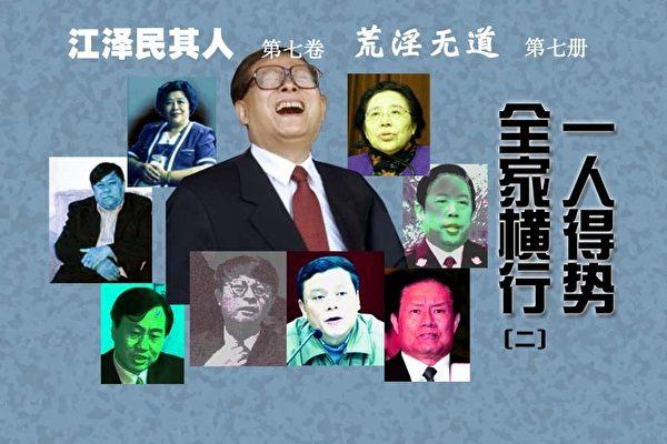 《江泽民其人》连环图(48)