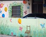 彩繪房屋 (攝影:王嘉益  / 大紀元)