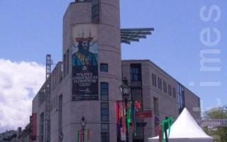 蒙特利尔博物馆日 让社会在馆藏中受益