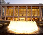 神韻藝術團2011年度全球巡迴演出圓滿落幕,將於6月23~26日重返紐約林肯中心進行五場演出,屆時將為觀眾帶來一套特別的經典節目專場。這次演出將把神韻2011年度及以往的經典節目重組,再次呈現給觀眾。圖為紐約林肯中心(攝影: 戴兵 / 大紀元)