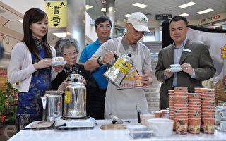 「國際金茶王大賽」多倫多賽事本月底舉行
