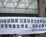 杭州经租房房主打的横幅(图片由志愿者提供)