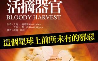 《血腥的活摘器官》中文版序