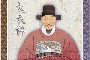 文天祥(圖: 大紀元)