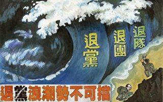 三退,是给了中国人抹去兽印的一次就会,人们重新向上天起誓:脱离中共邪恶组织,做回真正的中国人。(绘图:王潮)