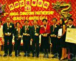 华埠共同发展机构昨晚在华埠金丰大酒楼举行成立四周年大庆﹐晚会为多位对华埠社区做无私贡献的领袖颁奖。(大纪元图片)