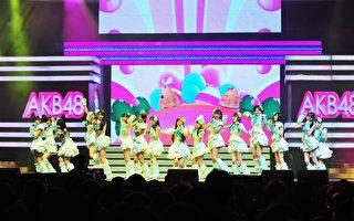 AKB48金曲獻唱 舞姿可愛無敵