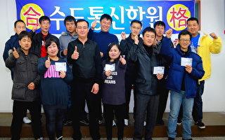 韓國擬改善中國朝鮮族赴韓研修制度