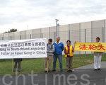 在Woellstein監獄入口處,國際人權組織代表和法輪功學員打出 「蘇德良迫害法輪功惡行纍纍在德被告」以及「法輪大法好」的橫幅。(攝影:余平/大紀元)