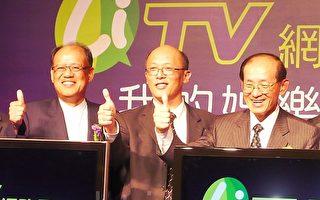 台連網電視LiTV上市 搶攻20億元商機