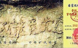 許茹:人工石刻與天然藏字石