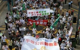 香港「七一大遊行」 港府加大限制