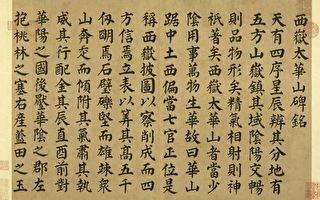 【才子佳人】統軍20萬的書法家顏真卿